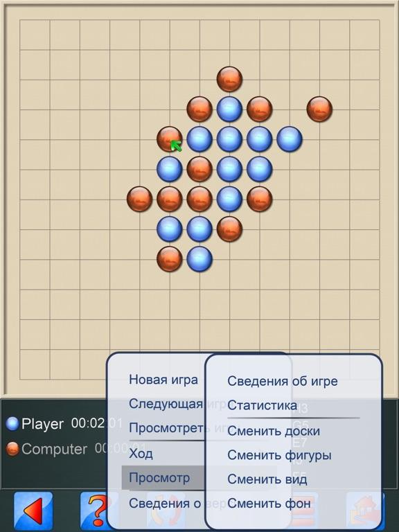 Скачать игру Гомоку V+