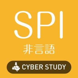 SPI 非言語  過去試験対策 問題集 能力検査・適性検査