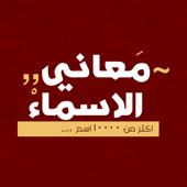 معاني الاسماء - عربية