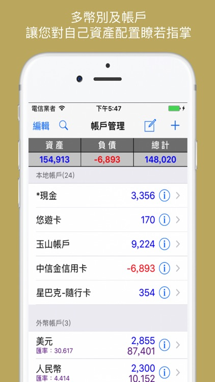 iMMIG 記帳小秘書 screenshot-2