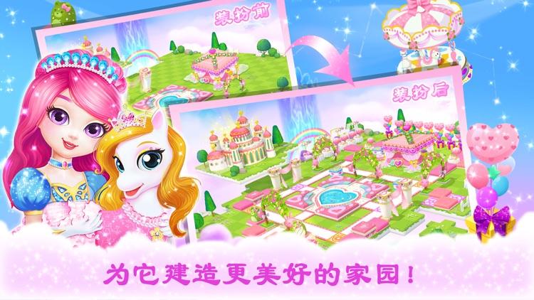 公主宠物宫殿:皇家小马 screenshot-4