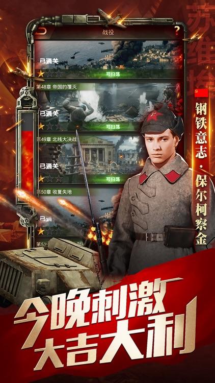 坚守营地-精品二战军事策略手游 screenshot-4