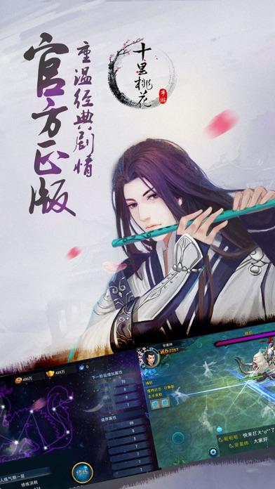 三生三世-十里桃花:仙侠手游