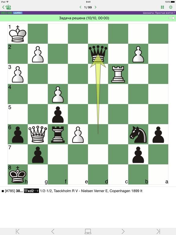 Шахматы: Простые взятия 1 на iPad