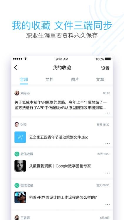 云之家-移动办公行家 screenshot-4