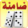 ahmad alharby - ضامنة domino ضومنة artwork