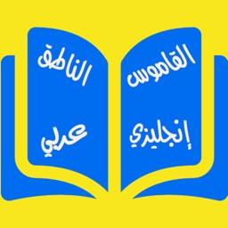 القاموس الناطق إنجليزي-عربي