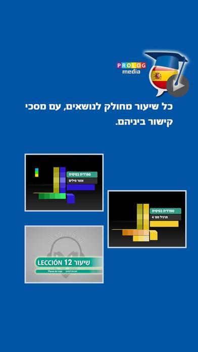 ספרדית ללימוד עצמי (מתחילים) Screenshot 3