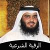 الرقية الشرعية - احمد العجمي
