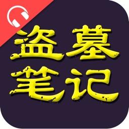 盗墓笔记全集【有声】(无广告无内购清爽版)