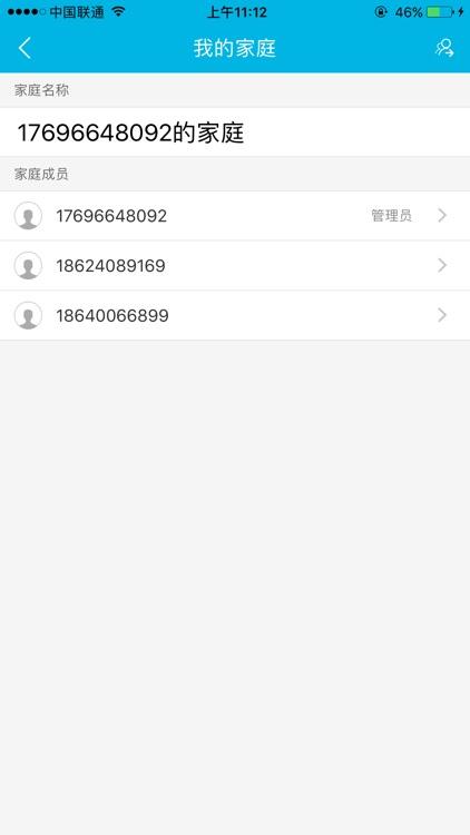慧联智家 screenshot-4