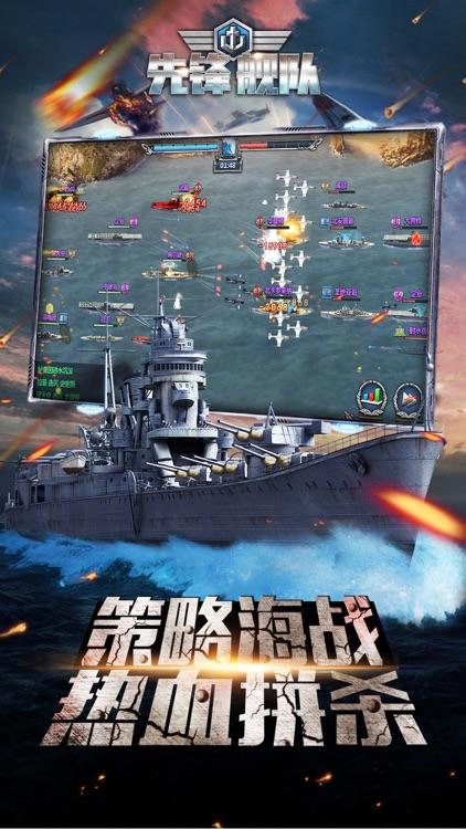先锋舰队 screenshot-0