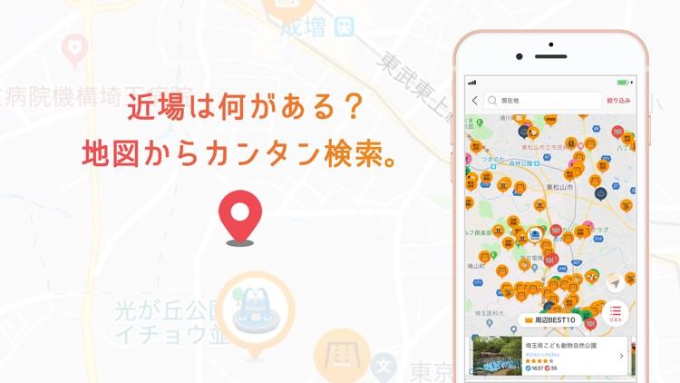 子どもとお出かけ情報 - いこーよ screenshot-3