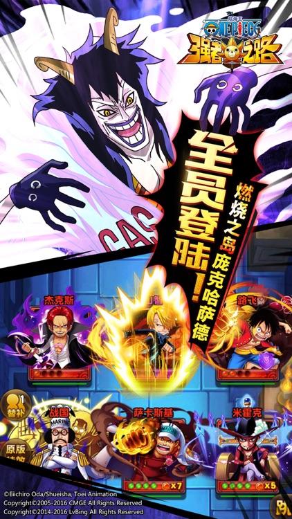 航海王强者之路-超燃卡牌回合制动漫游戏