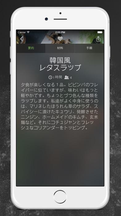 ベジタリアンレシピ screenshot1