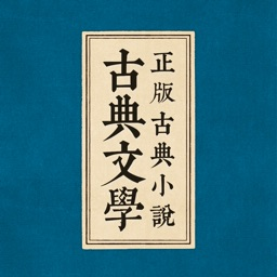 古典文学书库