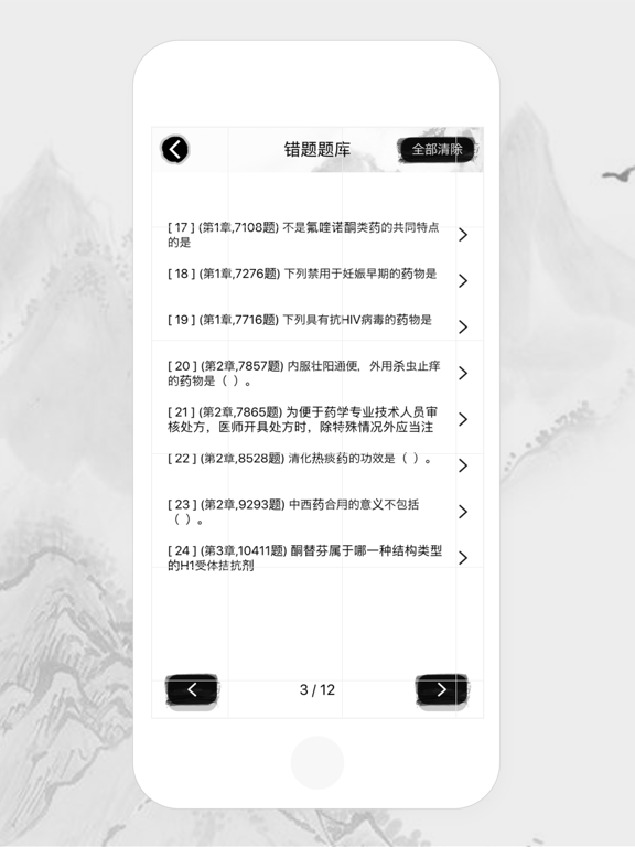 考试通——药士药师 screenshot 7