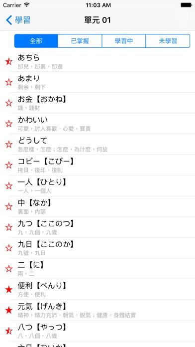 JLPT N4  日語單詞(標準發音)屏幕截圖2