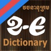Khmer-English Dictionary - iPhoneアプリ