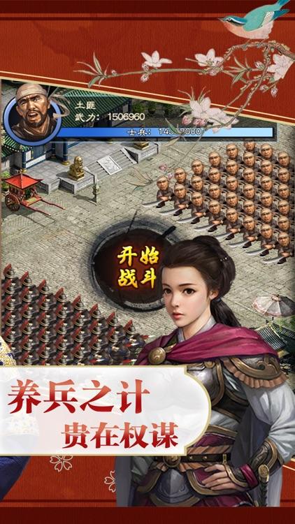 如意官场-今朝功成名就 screenshot-4