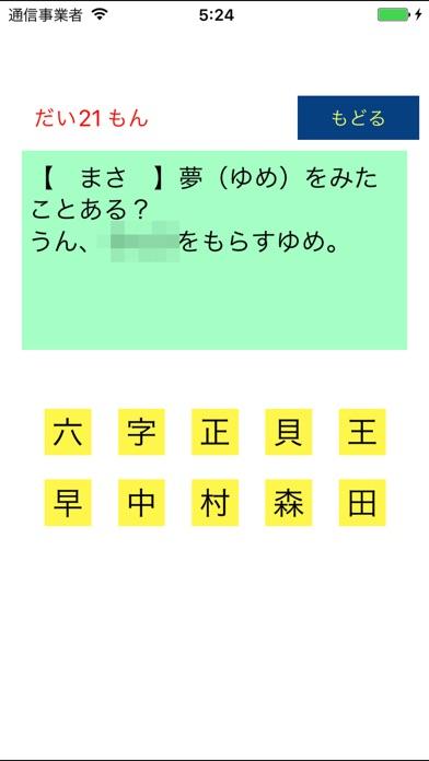 どんどん覚える 漢字ドリル 小学1年生レベルスクリーンショット5