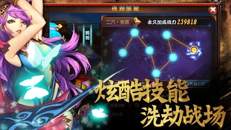 元气三国志 screenshot-3