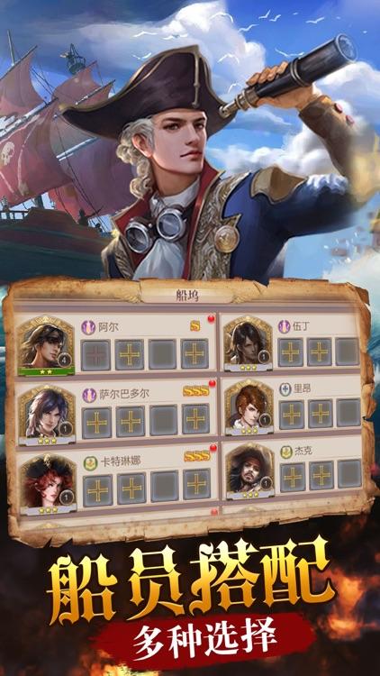 新大航海时代-无敌舰队征服海上世界 screenshot-4