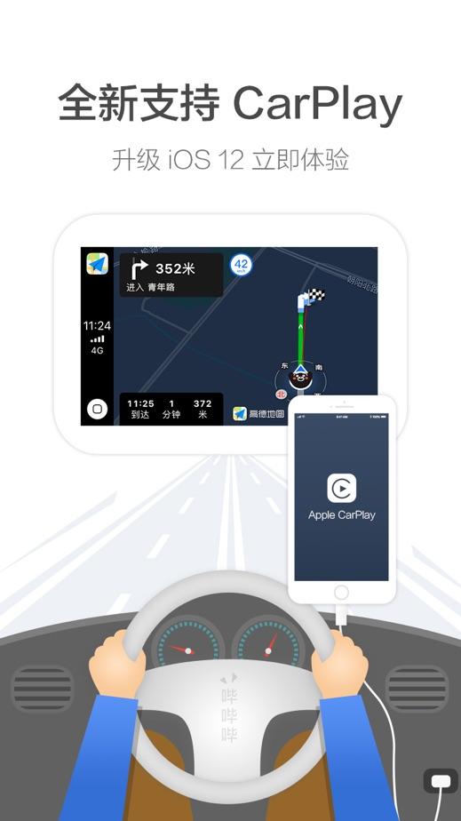 高德地图-精准地图,导航出行必备 App 截图