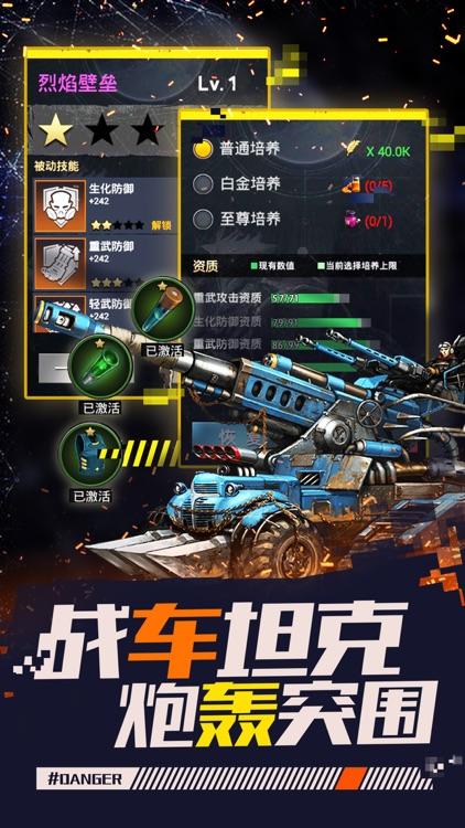 尸化战场-策略生存手游 screenshot-3