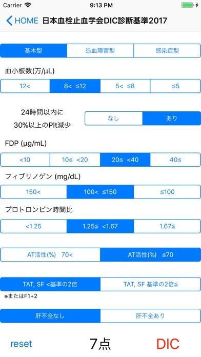 DIC・SIRS診断基準のスクリーンショット2