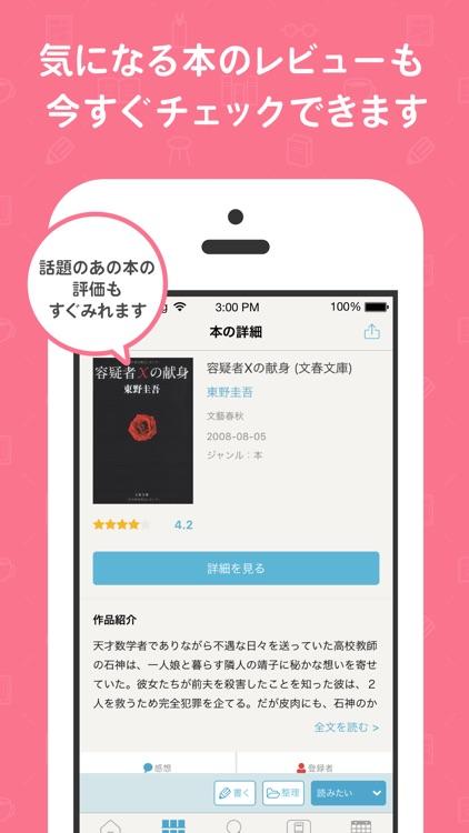 読書管理ブクログ - 本棚/バーコード/読書記録 screenshot-3