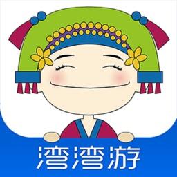 湾湾游-台湾自由行必备神器!