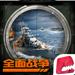 20.巅峰战舰-全面战争