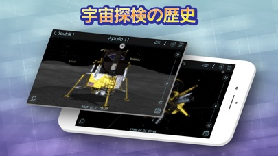 Solar Walk 2 Ads+:宇宙3... screenshot1