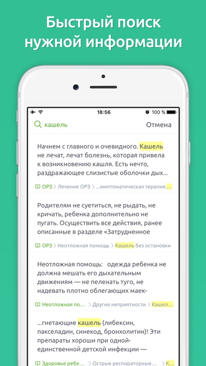 Доктор Комаровский - официальное приложение