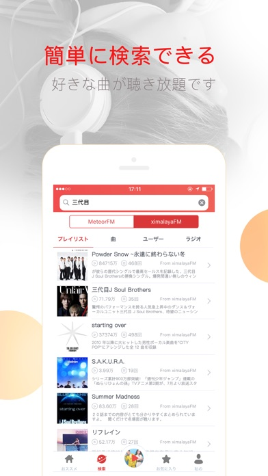 Music Radio FM 音楽で聴き放題! - 窓用
