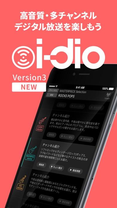 i-dioのおすすめ画像2