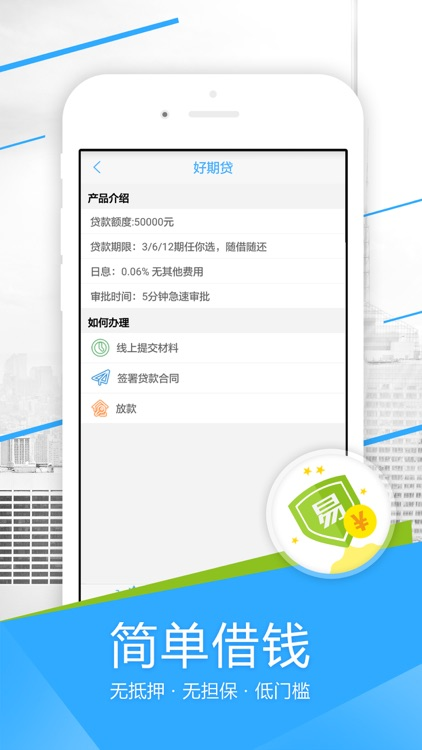 移动手机贷—可办理网贷的信用贷款借钱平台 screenshot-4