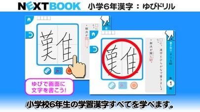 小学6年生漢字:ゆびドリル(書き順判定対応漢字学習アプリ)スクリーンショット3