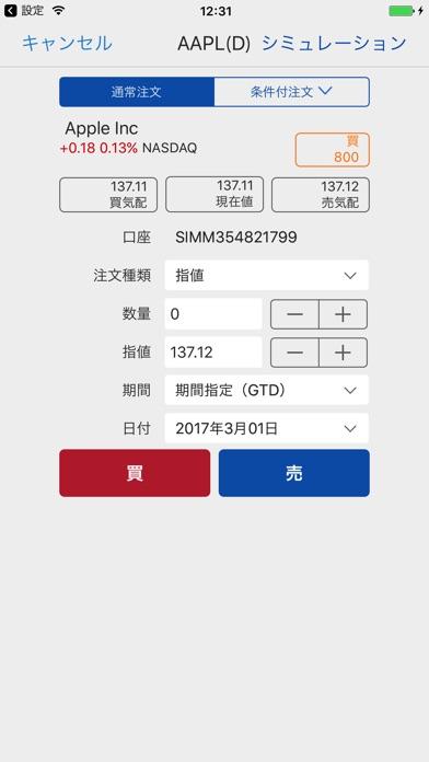 トレードステーション米国株 スマートフォンのスクリーンショット4