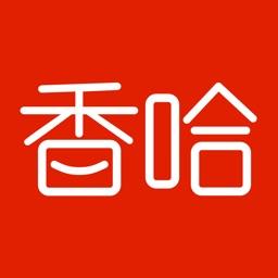 香哈菜谱-烘焙爱好者厨房必备软件