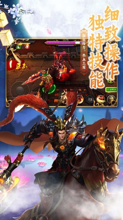 乱世·争霸-三国志动作手游 screenshot-3