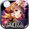 三国双舞 -【無双系三国志3DアクションRPGゲーム】 - iPhoneアプリ