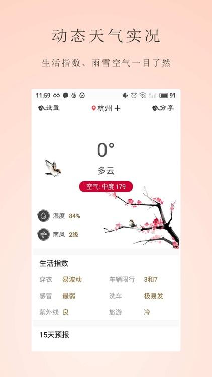 温湿度计,日历weather软件 screenshot-3
