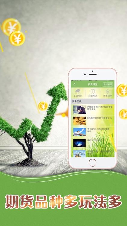 外汇资讯行情-期货软件 screenshot-4