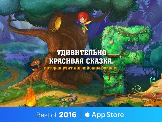 Английский с Zebrainy ABCs на iPad