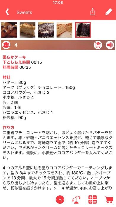 オール・マイ・レシピ screenshot1