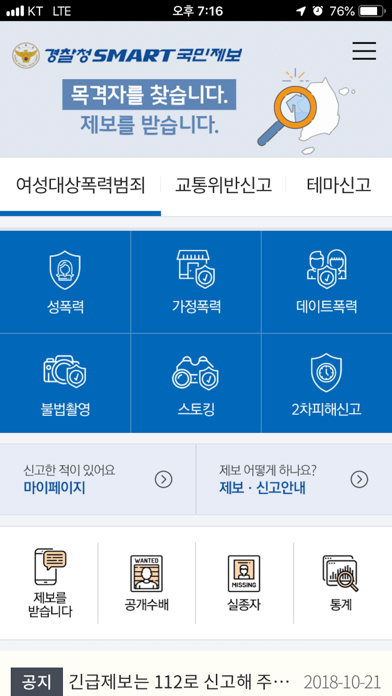 스마트국민제보 for Windows