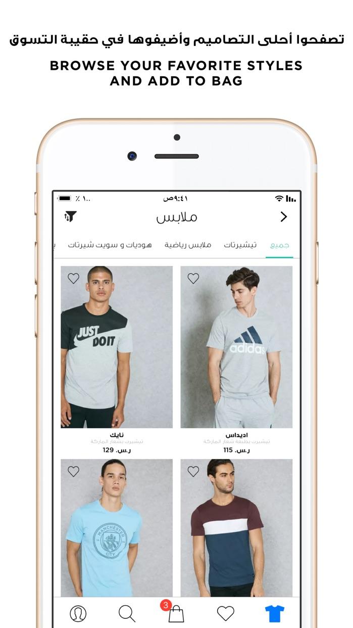 Namshi Online Fashion Shopping Screenshot