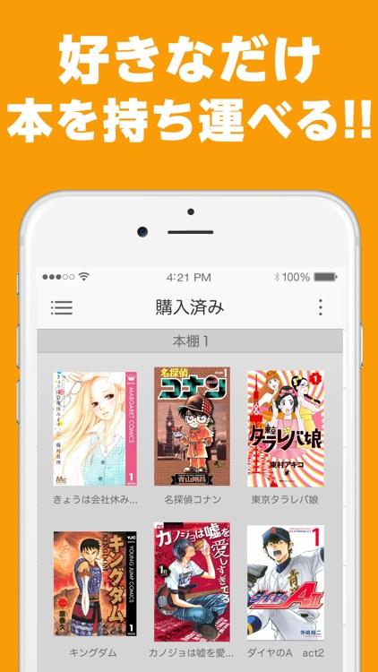 コミックシーモアの本棚アプリ